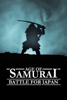 武士时代为统一日本而战