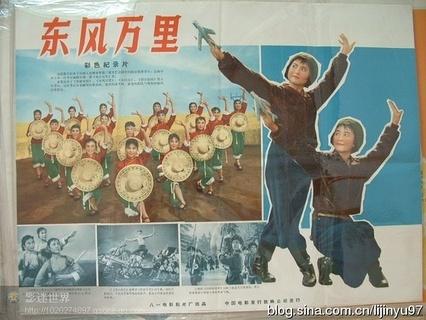 《东风万里》电影高清在线观看