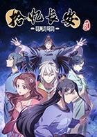 拾忆长安·明月几时有第二季(更新至3集) 国语版
