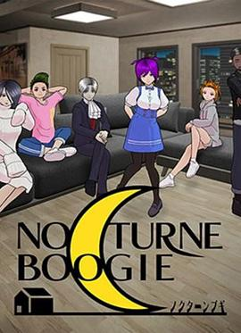 NOCTURNE BOOGIE高清在線