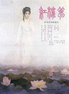 《红楼梦Ⅲ 凤姐泼醋》电影高清在线观看