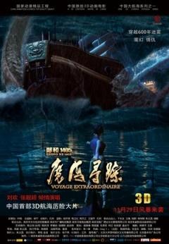 《郑和1405:魔海寻踪》  高清在线观看_完整版迅雷下载