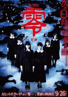 《零~zero~》电影高清在线观看