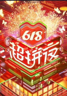 湖南卫视618超拼夜2020