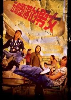 《五个堕落的男女》  高清在线观看_完整版迅雷下载