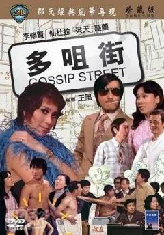 《多嘴街》电影高清在线观看