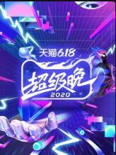 江苏卫视天猫618超级晚2020