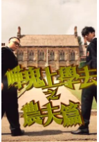 《哗鬼上学去之农夫篇粤语版》  高清在线观看_完整版迅雷下载