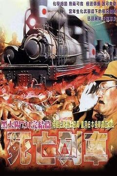 黑太阳731之死亡列车