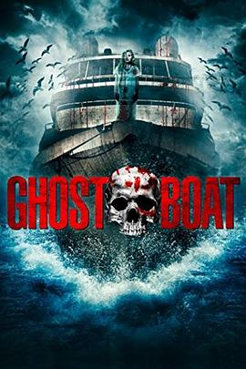 《幽灵船》  高清在线观看_完整版迅雷下载