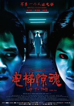 《电梯惊魂》  高清在线观看_完整版迅雷下载