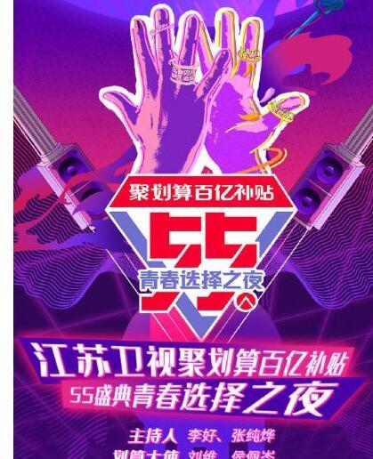 江苏卫视55盛典(综艺)