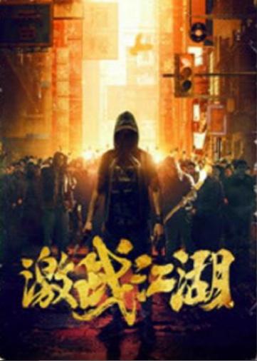 激战江湖粤语(动作片)