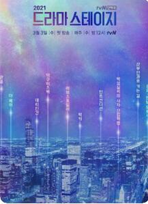 tvN特别独幕剧2021