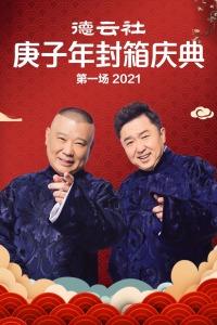 德云社庚子年封箱庆典第一场2021(综艺)