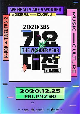 2020SBS歌谣大战