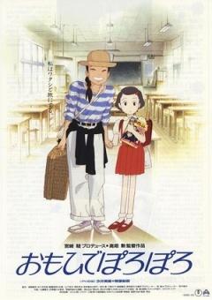 《岁月的童话》电影高清在线观看