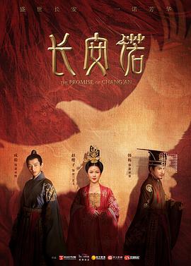 长安诺粤语海报
