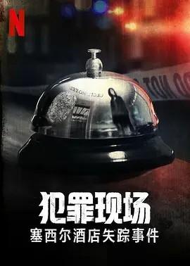 犯罪现场塞西尔酒店失踪事件(纪录片)