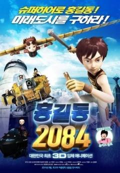 洪吉童2084