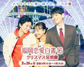 《福冈恋爱白书16》  高清在线观看_完整版迅雷下载
