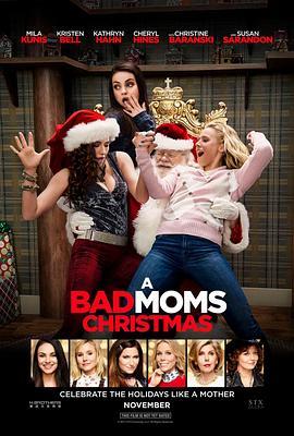 坏妈妈的圣诞节