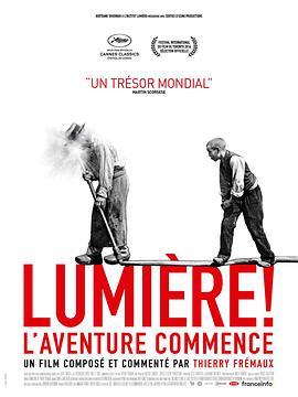 卢米埃尔冒险开始