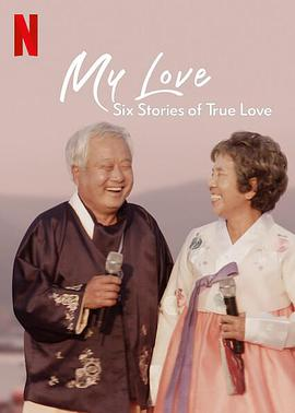 我的白头爱人六个真爱故事