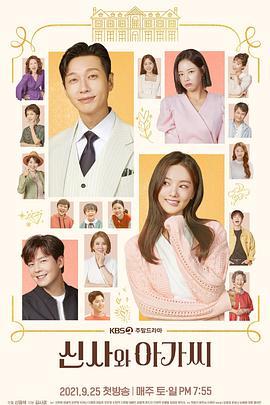 绅士和小姐韩国热情邻居电影