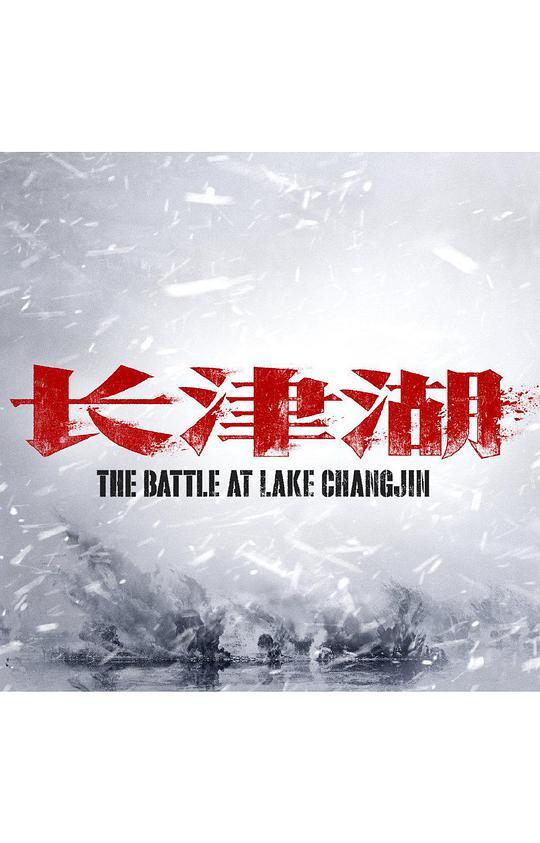 长津湖海报