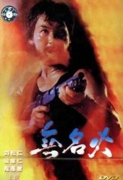 《无名火 香港版》电影高清在线观看