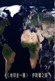 地球走一圈18