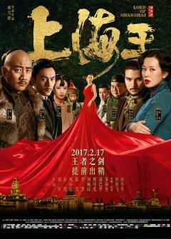 《上海王1》电影高清在线观看