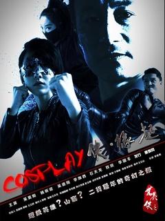 cosplay侠缘起
