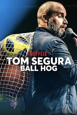汤姆·赛格拉球霸