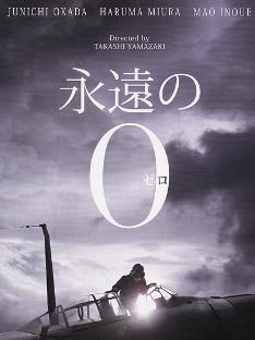 《永远的零》  高清在线观看_完整版迅雷下载