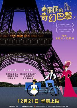 迪丽丽的奇幻巴黎,高清在线播放