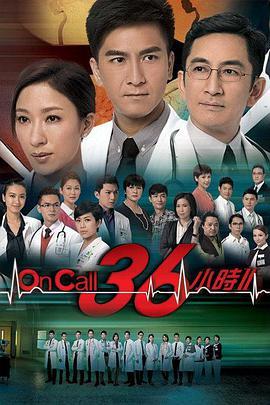 OnCall36小时II粤语(香港剧)