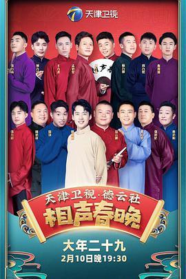 2021年天津卫视德云社相声春晚