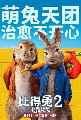 比得兔2逃跑计划[全集]