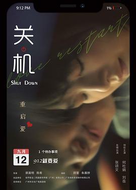 《关机粤语》电影高清在线观看