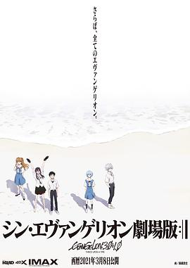 新·福音战士剧场版终