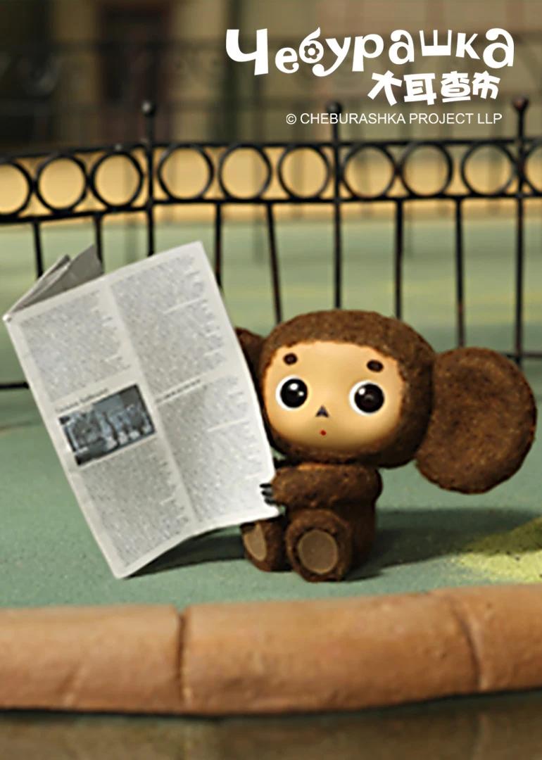 大耳查布特别篇去动物园国语版,高清在线播放