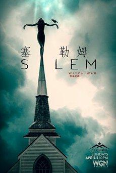 塞勒姆第二季