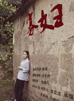 中国式寡妇(喜剧片)