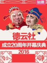 德云社成立20周年开幕庆典2016