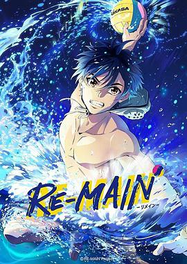 RE-MAIN-更新2集