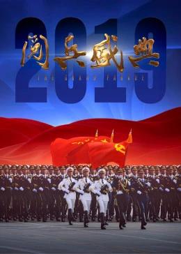 2019阅兵盛典