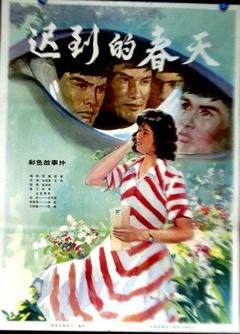 《迟到的春天》电影高清在线观看