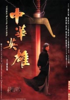 《中华英雄》免费在线观看